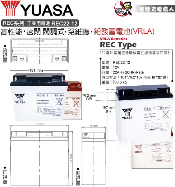 YUASA湯淺REC22-12 高性能密閉閥調式鉛酸電池~12V22Ah