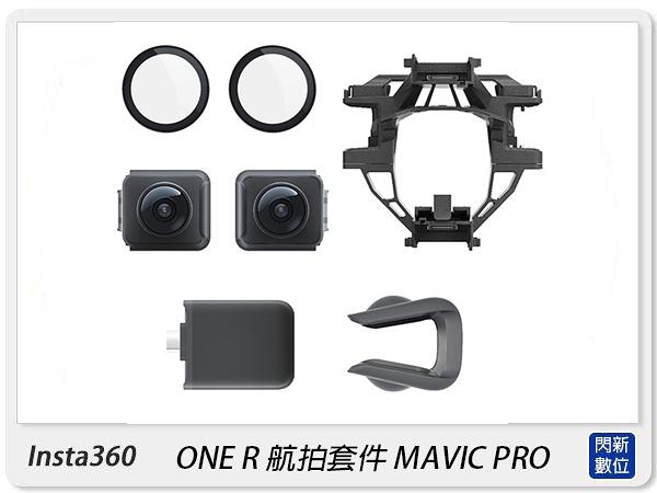 接單進貨~Insta360 One R 航拍套件 Mavic Pro 空拍機 專業航拍相機(OneR,公司貨)