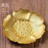 果盤-供佛果盤銅合金寺廟供盤水果盤家用佛堂佛具佛教用品蓮花中式貢盤  多莉絲