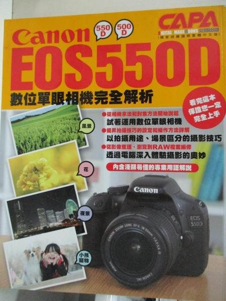 【書寶二手書T4/攝影_DX2】Canon EOS550D數位單眼相機完全解析_CAPA特別編