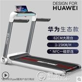 華為DFH生態款佑美U3H跑步機家用款走靜音折疊小型室內健身房專用 電購3C