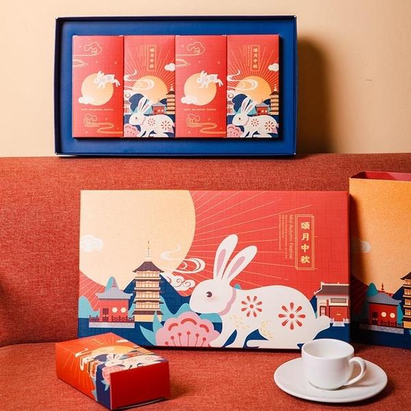2020月餅包裝盒袋禮品禮盒8粒裝50g流心6個廣式蛋黃酥4格盒子便宜 創意新品