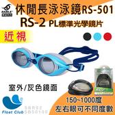 【SABLE黑貂】RS-501休閒型長泳鏡+RS2標準光學近視鏡片 /三色 (150~1000度)