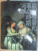 【書寶二手書T3/歷史_YEA】歐洲啟蒙和革命時期_紐約大都會博物館_原價2333