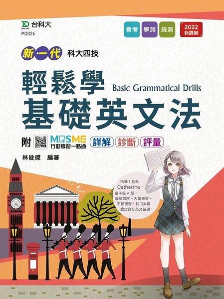 輕鬆學基礎英文法-(新一代)最新版