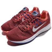 【五折特賣】Nike 慢跑鞋 Air Zoom Structure 20 紅 橘 白底 運動鞋 透氣避震 男鞋【PUMP306】 849576-601