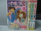 【書寶二手書T8/漫畫書_OAF】給我你的愛_1~4集合售_大矢和美