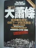 【書寶二手書T7/投資_QHE】2012大蕭條_哈利.鄧特二世
