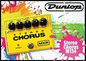 【小麥老師樂器館】Dunlop MXR M 134 M134 Stereo Chorus 和聲單顆效果器
