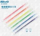 KW 粗細雙頭 螢光筆 6支/包 01220