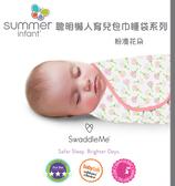 summer 聰明懶人純棉包巾(粉漫花朵)㊣台灣總代理公司貨