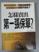 【書寶二手書T5/行銷_OAB】怎樣賣出第一張保單_紋石
