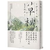 草枕:獨旅天地的終極美學,夏目漱石最具詩境經典小說集【浪漫典藏版】