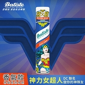 Batiste芭緹絲秀髮乾洗噴劑-神力女超人200ml