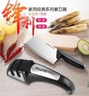 蘇泊爾經典系列廚房小工具磨刀器KG16B1家用磨刀石雙口磨刀棒 【全館免運】