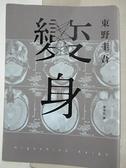【書寶二手書T4/翻譯小說_BGW】變身(經典回歸紀念版)_東野圭吾,  葉韋利