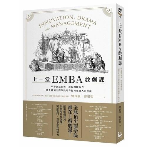 上一堂EMBA戲劇課(學會創意領導展現團隊合作.一窺全球頂尖商學院培育優秀領導人的方法)