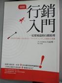【書寶二手書T1/行銷_OQA】圖解行銷入門-一定要知道的行銷原理_大山秀一