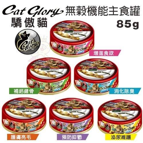 *KING*【單罐】Cat Glory驕傲貓 無穀機能主食罐85g‧採用人食用等級魚肉‧貓罐頭