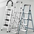 梯子 家用折疊室內樓梯凳人字多功能爬梯加厚踏板鋁合金輕便伸縮梯TW【快速出貨八折優惠】