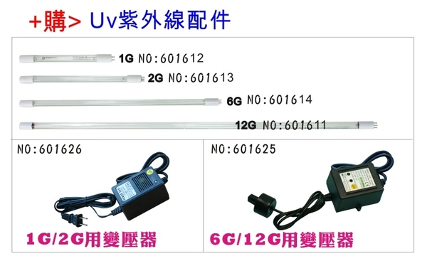 1G UV紫外線殺燈組. 生飲除菌淨水器.濾水器.RO純水機.飲水機.電解水機貨號:B1622【七星淨水】