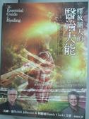 【書寶二手書T4/宗教_YIL】釋放屬天的醫治大能_柯蘭迪, 比爾‧強生