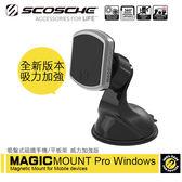 [哈GAME族]免運費 可刷卡 SCOSCHE 吸盤式磁鐵手機架 專業版 Pro Window/Dash 手機架 平板架 汽車架