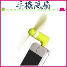 手機隨身風扇 竹蜻蜓造型 OTG迷你隨身風扇 L型手機小風扇 micro接口 Lightning 愛樂芬Go