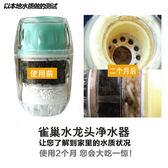 家用過濾器廚房水龍頭凈水器丸增自來水濾水器除余氯味   LannaS
