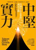 中堅實力:台灣中小企業的成長之路