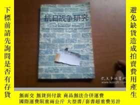 二手書博民逛書店抗日戰爭研究含抗戰時期陝甘寧邊區的鹽業、抗戰時期陝甘寧邊區的農貸