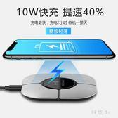 iphonex無線充電器小米mix2s萬能通用安卓蘋果專用華為p20快充s9 js9030『科炫3C』