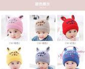 聖誕交換禮物 秋冬款嬰兒毛線帽0-3-6-12個月男女新生兒針織帽新品小兔寶寶帽子