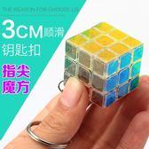 魔術方塊指尖魔方三階鑰匙扣小魔方3cm迷你魔方益智順滑袖珍玩具魔術方塊 聖誕交換禮物
