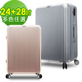 Bogazy 冰封行者 24+28吋PC可加大鏡面行李箱(多色任選)