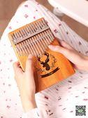拇指琴 卡林巴拇指琴17音Kalimba卡琳巴手撥初學者樂器卡淋巴琴手指鋼琴 霓裳細軟