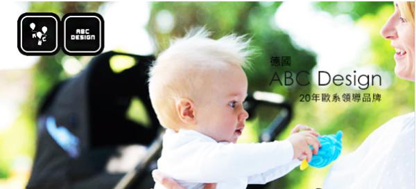 德國 ABC Design 推車手把套/扶手套/把手保護套.1組入