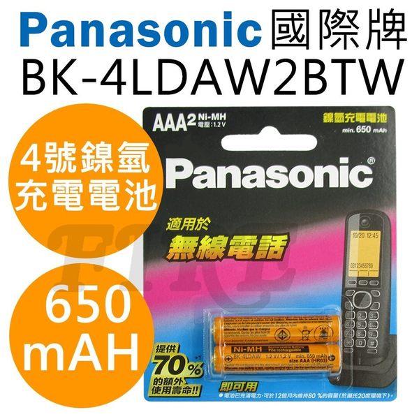 【公司貨 全新盒裝】國際牌 Panasonic 無線電話專用 4號 AAA 鎳氫充電電池 BK-4LDAW2BTW