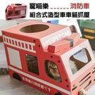 SY-684 英雄消防車 尺寸:長50x寬25x高33 cm
