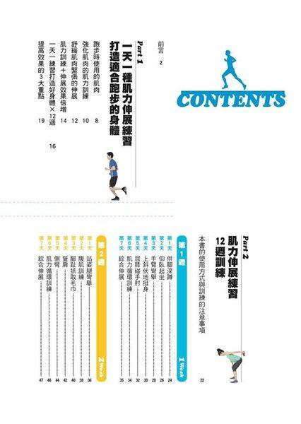 (二手書)12週,練出慢跑肌力