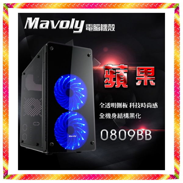微星 i3 四核心盒裝處理器 SSD 高速硬碟 酷炫發光機殼