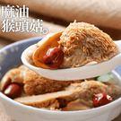 泰凱食堂麻油猴頭杏鮑菇/猴頭菇 團購組 ...