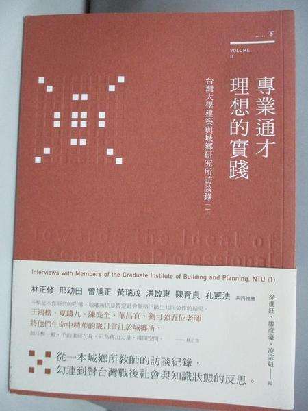 【書寶二手書T1/社會_AHC】專業通才理想的實踐:台灣大學建築與城鄉研究所訪談錄(一