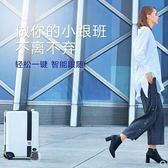 自動跟隨智能電動行李箱可騎行登機箱旅行箱密碼箱拉桿箱男女同款 jd城市玩家