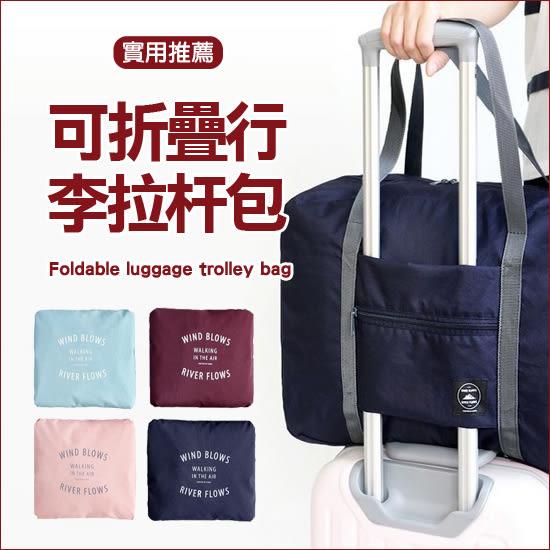 ✭米菈生活館✭【J205】可折疊行李拉杆包 手提 旅行袋 商務 收納 健身袋 肩背 網袋 多夾層