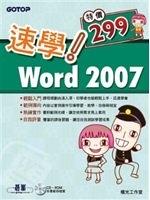 二手書博民逛書店 《速學!Word 2007》 R2Y ISBN:986181356X│極光工作室