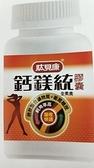 肽見康 鈣鎂統膠曩 100粒/瓶*6瓶~全素可食