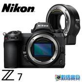 【預購】Nikon Z7 Body 單機身 + FTZ 轉接環【不含鏡頭】支援XQD 2.0 國祥公司貨