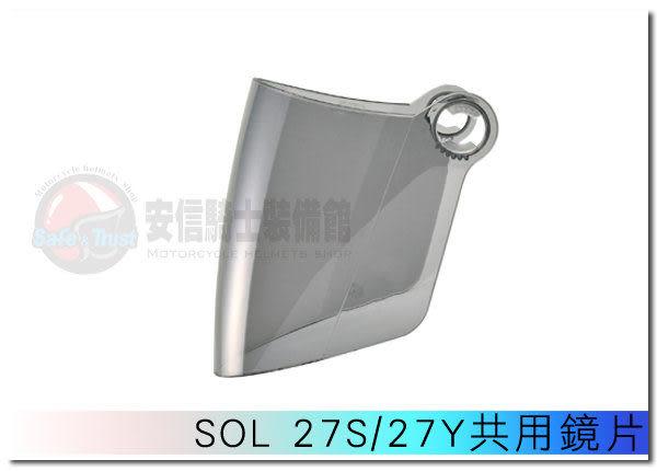 [中壢安信]SOL 27S / 27Y 鏡片 專用賣場 (透明鏡片/淺茶/深茶)