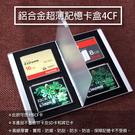 攝彩@三種規格 鋁合金超薄記憶卡盒 儲存...